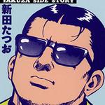 静かなるドン/新田たつお