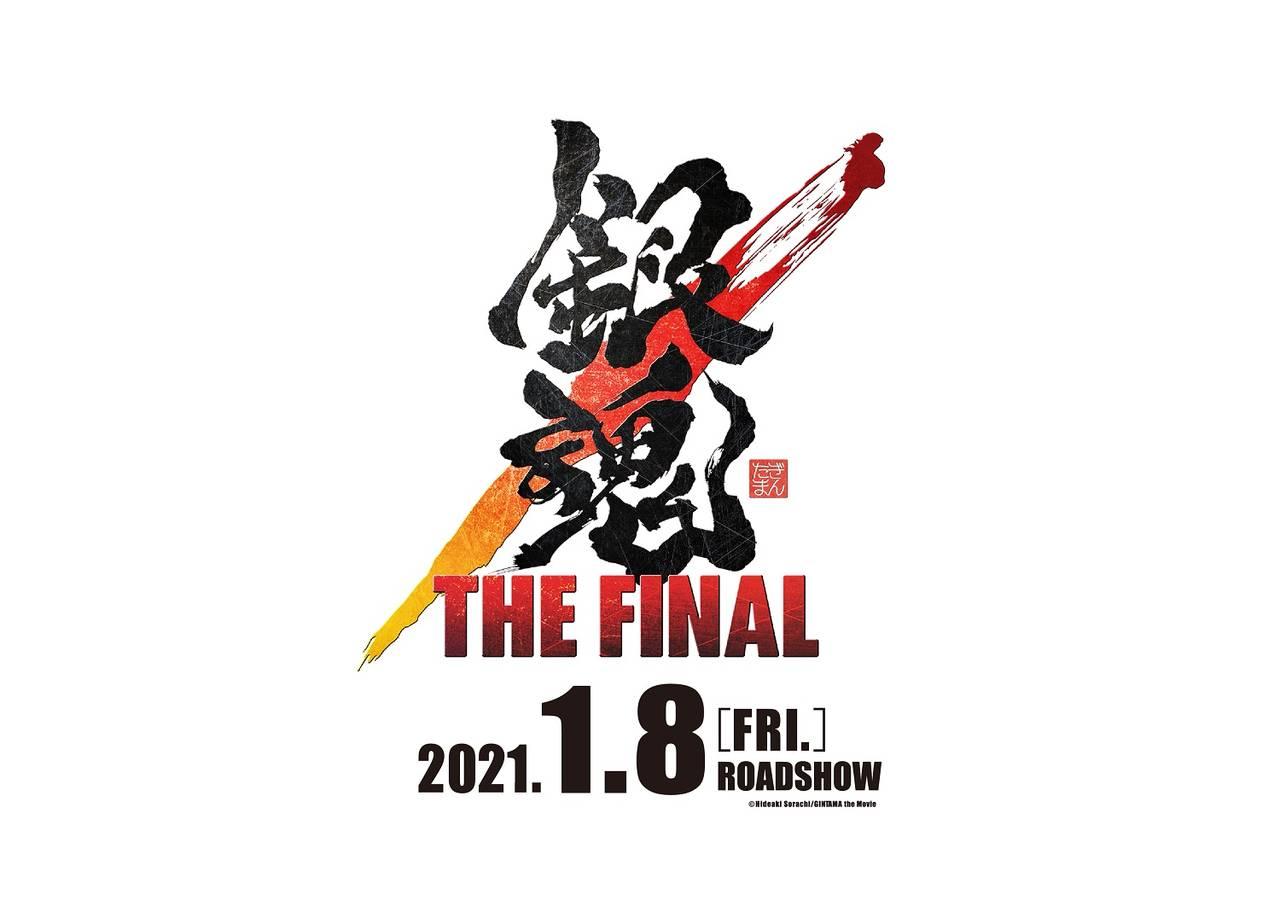 映画『銀魂 THE FINAL』