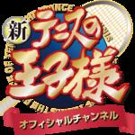 YouTubeチャンネル「アニメ 新テニスの王子様 オフィシャルチャンネル