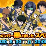 YouTubeチャンネル「アニメ 新テニスの王子様 オフィシャルチャンネル2