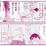 クリヤマナツキ『オタ腐★幾星霜』第3話02