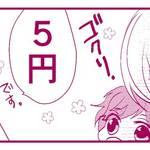 クリヤマナツキ『オタ腐★幾星霜』第3話04