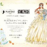 『ONE PIECE』コラボドレス企画スタート! 第一弾・ナミのウェディングドレスが公開に♪