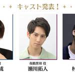 『アイ★チュウ ザ・ステージ』新キャスト発表!天上天下、Alchemistが舞台版に登場3