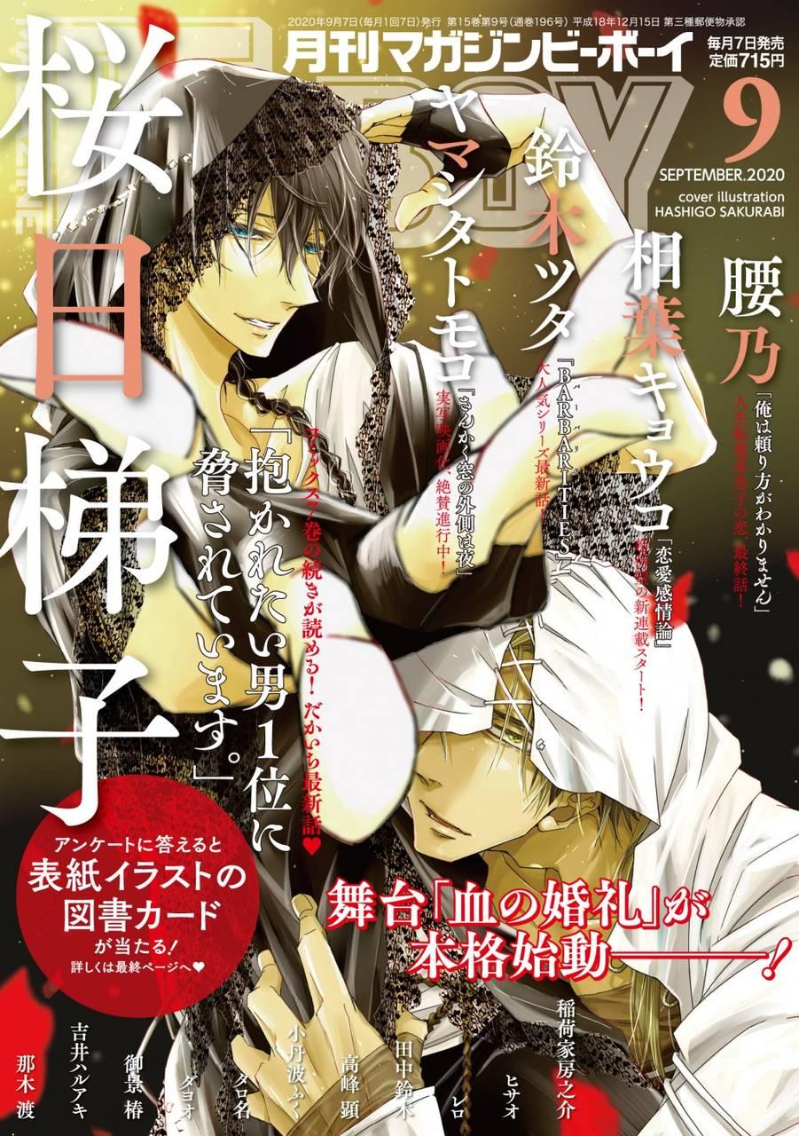 『だかいち』が表紙の「マガジンビーボーイ9月号」発売中!巻頭カラーは相葉キョウコの新連載