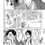 『だかいち』が表紙の「マガジンビーボーイ9月号」発売中!巻頭カラーは相葉キョウコの新連載2