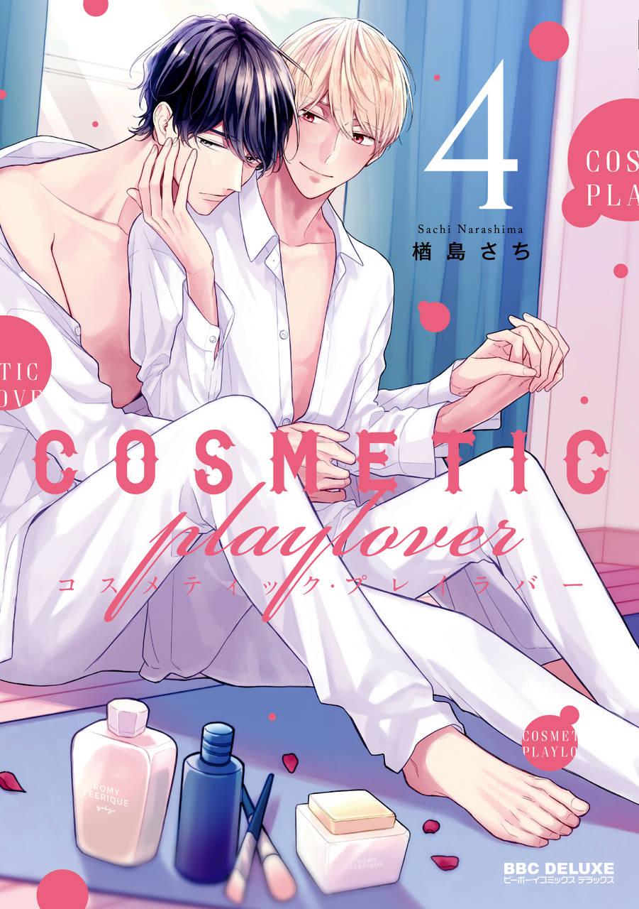 『だかいち』が表紙の「マガジンビーボーイ9月号」発売中!巻頭カラーは相葉キョウコの新連載5