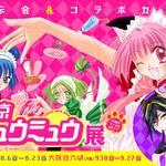 東京ミュウミュウ展、東京会場がまもなく終了!9月18日からは大阪でも開催