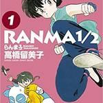 『らんま1/2 』1巻 (少年サンデーコミックススペシャル)