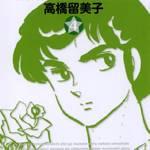 『うる星やつら(新装版)』4巻 (少年サンデーコミックス)