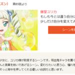 「アイカツ!(2ndシーズン)」第89話:藤堂ユリカ