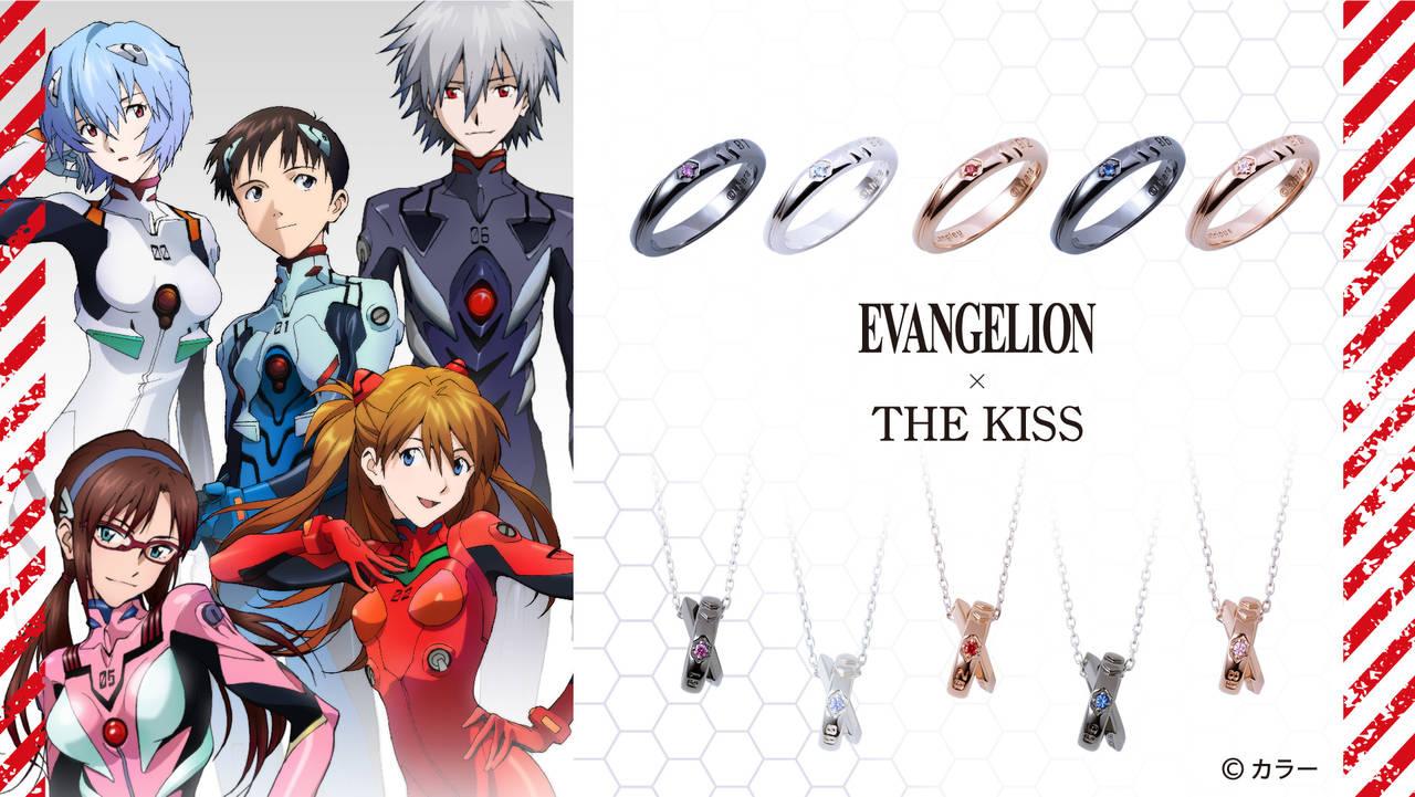「EVANGELION × THE KISS」コラボジュエリー