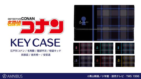 『名探偵コナン』のキーケースが発売決定!チェック柄で普段使いにもぴったり♪