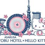 浅草東武ホテルにハローキティルームが誕生3