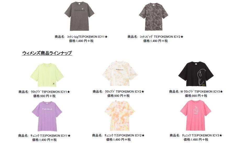 『ポケモン』×「ジーユー」スペシャルコレクション第2弾2