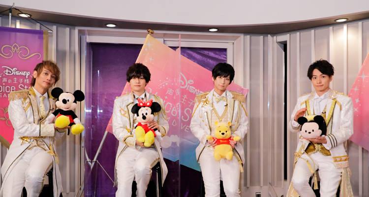 『Disney 声の王子様』イベントレポート画像1 numan