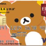 リラックマ_エポスカード3