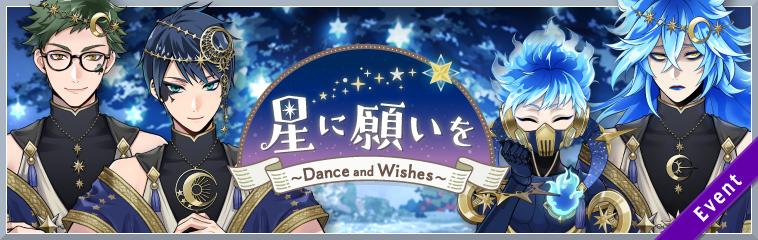 期間限定イベント「星に願いを ~Dance and Wishes~」3