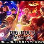 イベント「DIG-ROCK -DIZZY GIG-」(生配信)