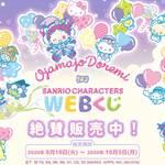 「おジャ魔女どれみ×サンリオキャラクターズWEBくじ」販売中!