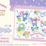 「おジャ魔女どれみ×サンリオキャラクターズWEBくじ」販売中!2