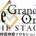『Fate/Grand Order THE STAGE』新作公演が決定!ソロモン役に神永圭佑!