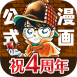 『名探偵コナン』公式アプリで「トラウマエピソード特集」3