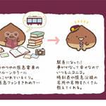 『すみっコぐらし』阪急電鉄とコラボ3