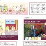 『すみっコぐらし』阪急電鉄とコラボ6