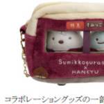 すみっコぐらし×阪急電鉄7