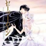 『美少女戦士セーラームーン 完全版』9巻(講談社)
