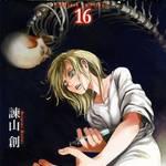 『進撃の巨人』16巻(講談社)
