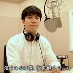 人気声優伊東健人さんが大人の癒し系パルムを熱演2