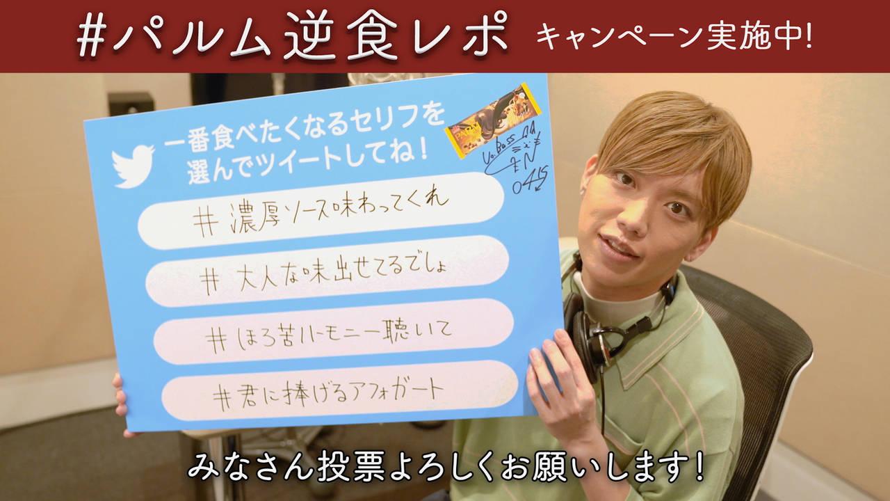 伊東健人「あなたへの愛…!」情熱的に絶叫!? PARM新商品アテレコ動画が公開中♪2