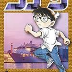 『名探偵コナン』98巻 (小学館)