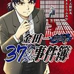 『金田一37歳の事件簿』2巻(講談社)