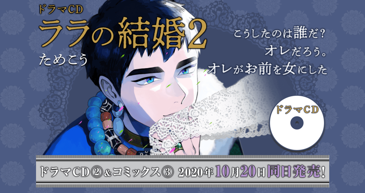 ドラマCD「ララの結婚2」2