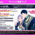 ドラマCD「ララの結婚2」13