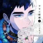 ドラマCD「ララの結婚2」14