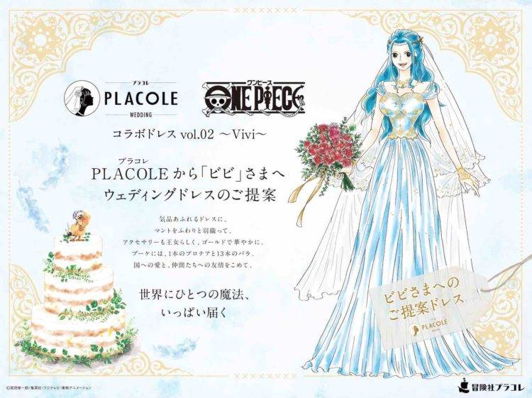 『ONE PIECE』コラボドレス企画