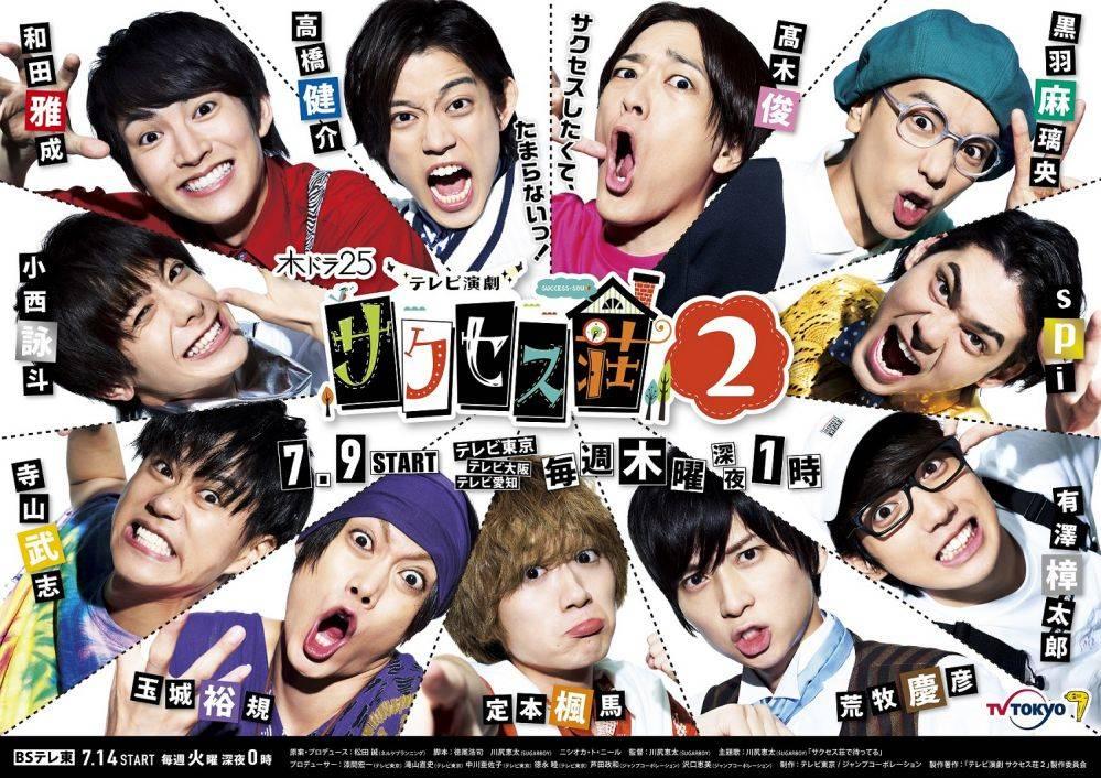 『テレビ演劇 サクセス荘2』ポスタービジュアル