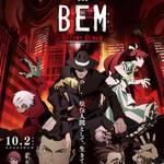 『劇場版BEM〜BECOME HUMAN〜』 ポスタービジュアル