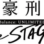 富豪刑事 Balance:UNLIMITED The STAGE