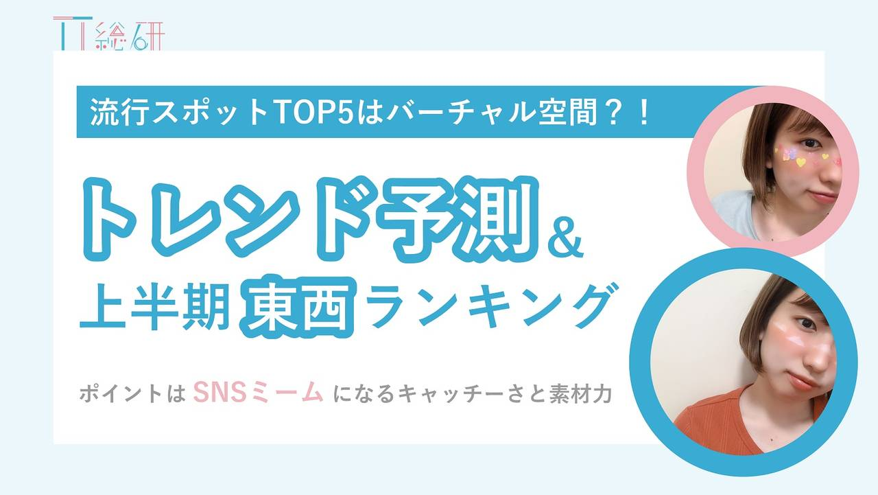 "「NiziU」「ツイステ」…現役女子高生のトレンド予測は!?流行するポイントは""SNS""?"
