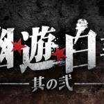 舞台『幽☆遊☆白書』其の弐2