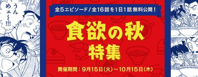 『名探偵コナン』公式アプリで「食欲の秋特集」開催!