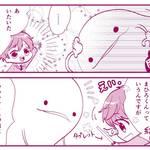 クリヤマナツキ『オタ腐★幾星霜』第4話01