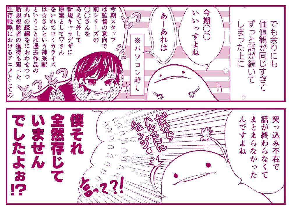 クリヤマナツキ『オタ腐★幾星霜』第4話02