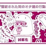 クリヤマナツキ『オタ腐★幾星霜』第4話03
