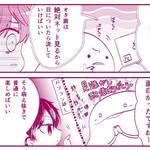 クリヤマナツキ『オタ腐★幾星霜』第4話05